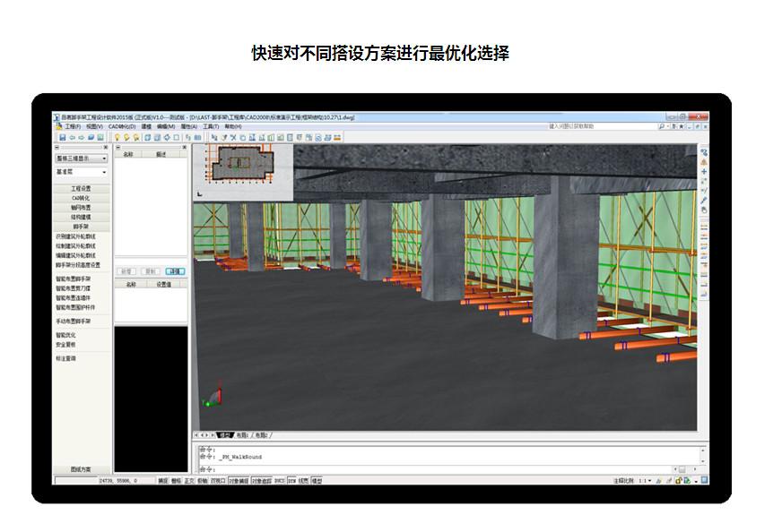品茗bim工程设计软件
