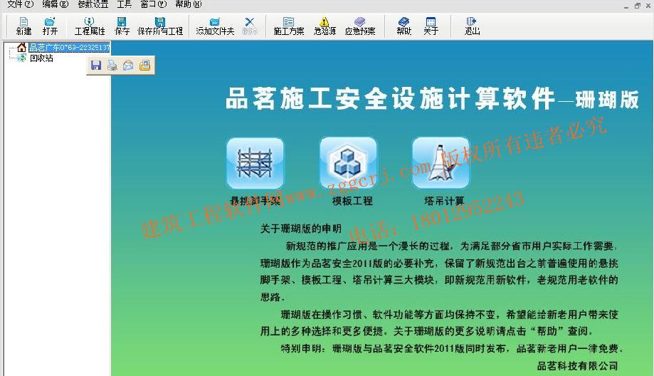 品茗安全施工计算软件(全国通用最新版本)