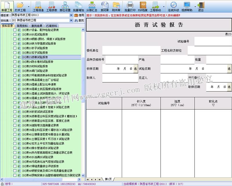 恒智天成(陕西省)建筑工程资料管理软件