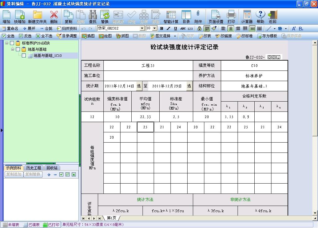 恒智天成(山东省)建设工程资料管理软件(最新版本)