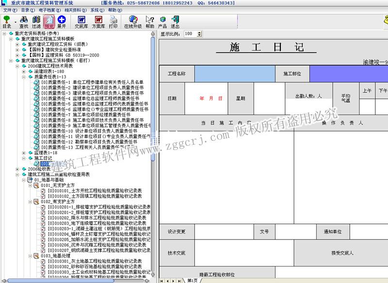 重庆建筑工程施工资料模板(套打)
