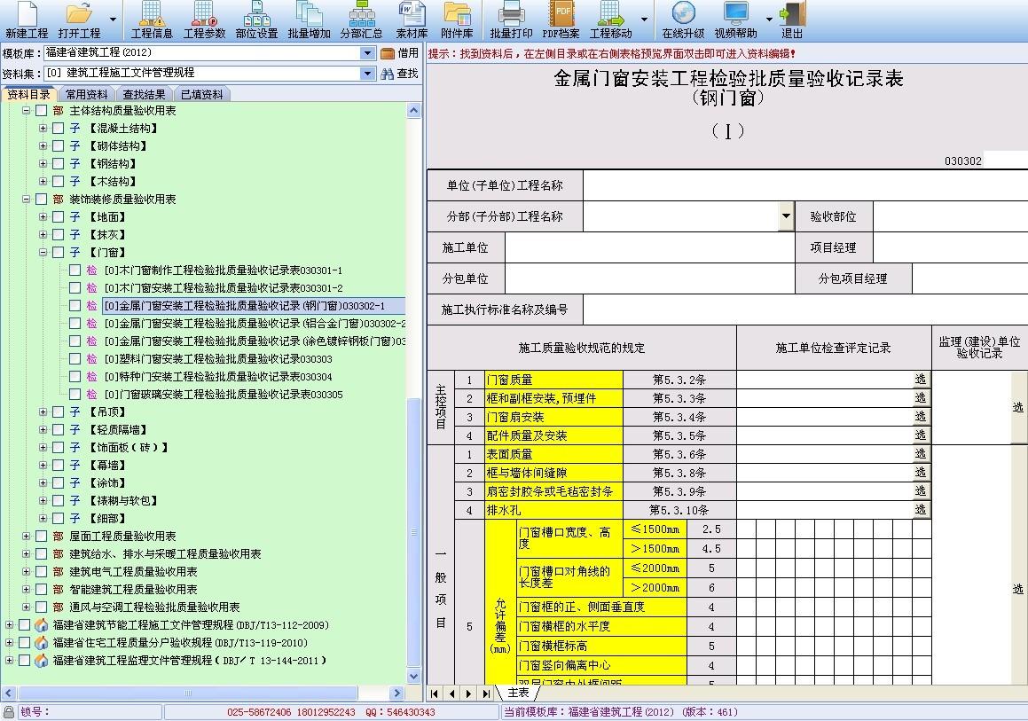 软件包含内容 1.建筑工程表格  《福建省建筑工程文件管理规程》(DBJ/T13-56-2011)、《福建省住宅工程质量分户验收规程》(DBJ/T13-119-2010)、《福建省建筑节能工程施工文件管理规程》(DBJ/T13-112-2009)、《福建省建筑节能工程施工质量验收规程》(DBJ/T13-83-2013)、《建筑工程施工质量验收统一标准》GB50300-2013、《建筑装修工程施工质量验收规程》(DBJ/T13-46-2013)、《建设工程监理规范》(GB/T 50319-2013)、《