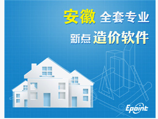 一点智慧安徽版_一点智慧(安徽省)建筑工程清单计价/定额计价2合1软件-建筑